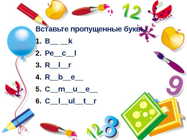 Вставьте пропущенные буквы B__ __k Pe__c__l R__l__r R__b__e__ C__m__u__e__ C...