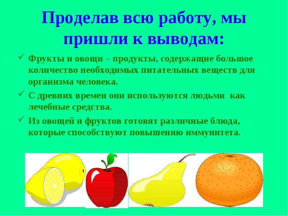 Проделав всю работу, мы пришли к выводам: Фрукты и овощи – продукты, содержащ...