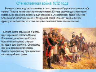 Отечественная война 1812 года Большое превосходство противника в силах, вынуд