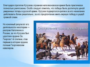 Благодаря стратегии Кутузова огромная наполеоновская армия была практически п
