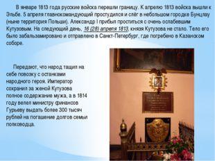 В январе 1813 года русские войска перешли границу. К апрелю 1813 войска вышл