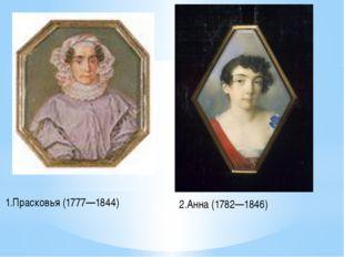 1.Прасковья (1777—1844) 2.Анна (1782—1846)