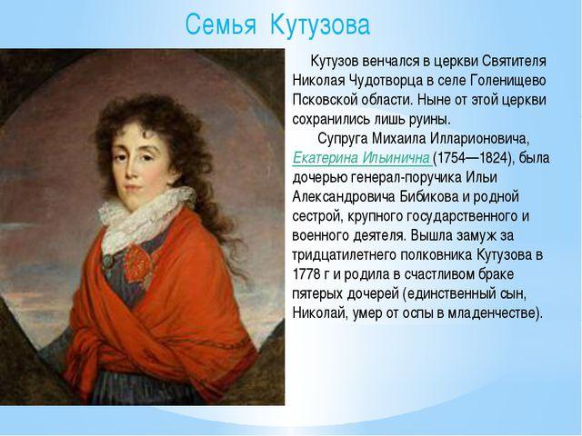 Семья Кутузова Кутузов венчался в церкви Святителя Николая Чудотворца в селе...