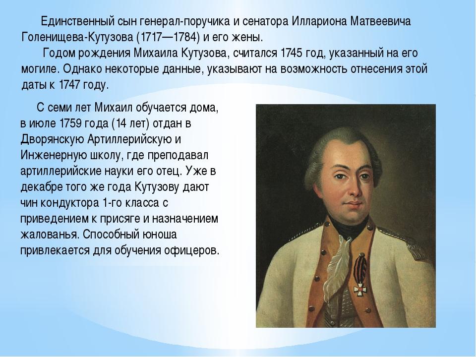 Единственный сын генерал-поручика и сенатора Иллариона Матвеевича Голенищева...