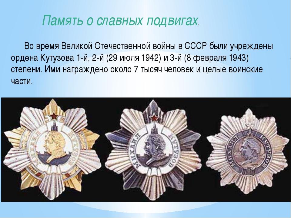 Память о славных подвигах. Во время Великой Отечественной войны в СССР были у...