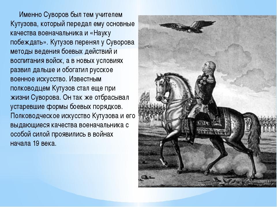 Именно Суворов был тем учителем Кутузова, который передал ему основные качес...