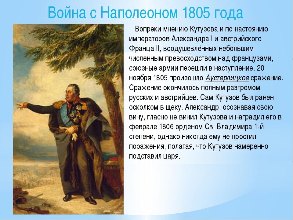 Война с Наполеоном 1805 года Вопреки мнению Кутузова и по настоянию император...