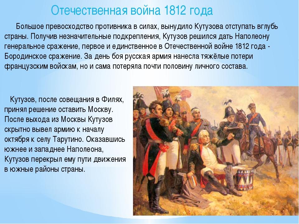 Отечественная война 1812 года Большое превосходство противника в силах, вынуд...