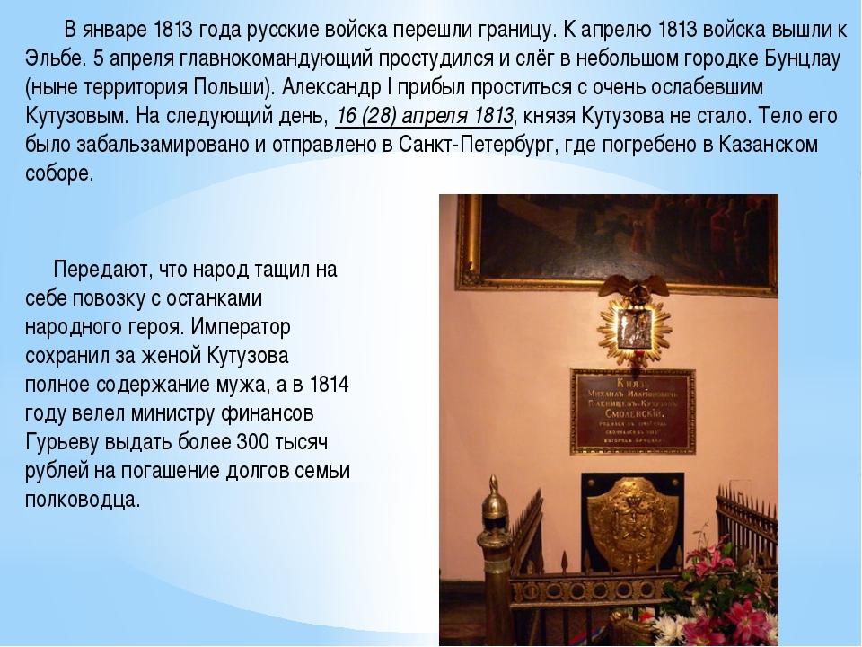 В январе 1813 года русские войска перешли границу. К апрелю 1813 войска вышл...