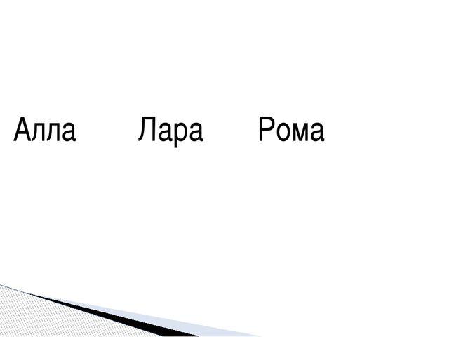Алла Лара Рома