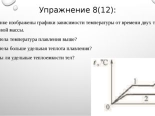 Упражнение 8(12): На рисунке изображены графики зависимости температуры от вр