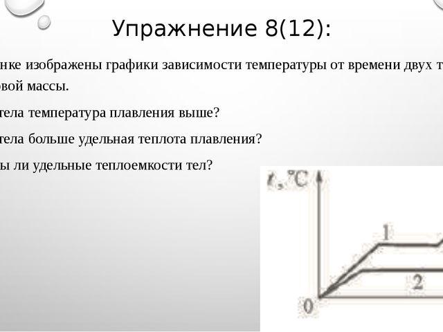 Упражнение 8(12): На рисунке изображены графики зависимости температуры от вр...