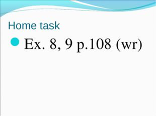 Home task Ex. 8, 9 p.108 (wr)