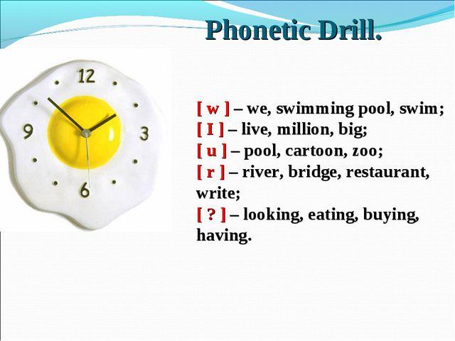 Phonetic Drill. [ w ] – we, swimming pool, swim; [ I ] – live, million, big;...