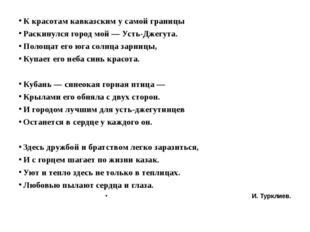 К красотам кавказским у самой границы Раскинулся город мой — Усть-Джегута. П