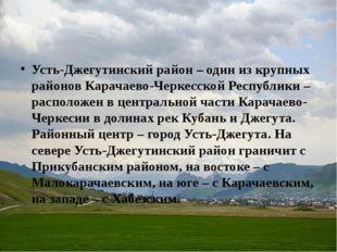 Усть-Джегутинский район – один из крупных районов Карачаево-Черкесской Респу