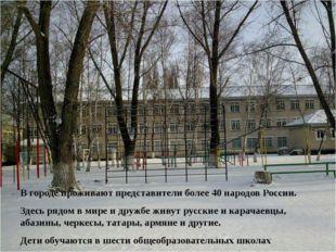 В городе проживают представители более 40 народов России. Здесь рядом в мире