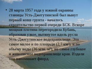 28 марта 1957 года у южной окраины станицы Усть-Джегутинской был вынут первы