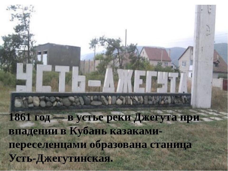 Г.Усть-Джегута 1861 год — в устье реки Джегута при впадении в Кубань казакам...