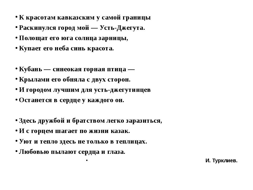 К красотам кавказским у самой границы Раскинулся город мой — Усть-Джегута. П...