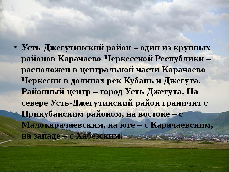 Усть-Джегутинский район – один из крупных районов Карачаево-Черкесской Респу...
