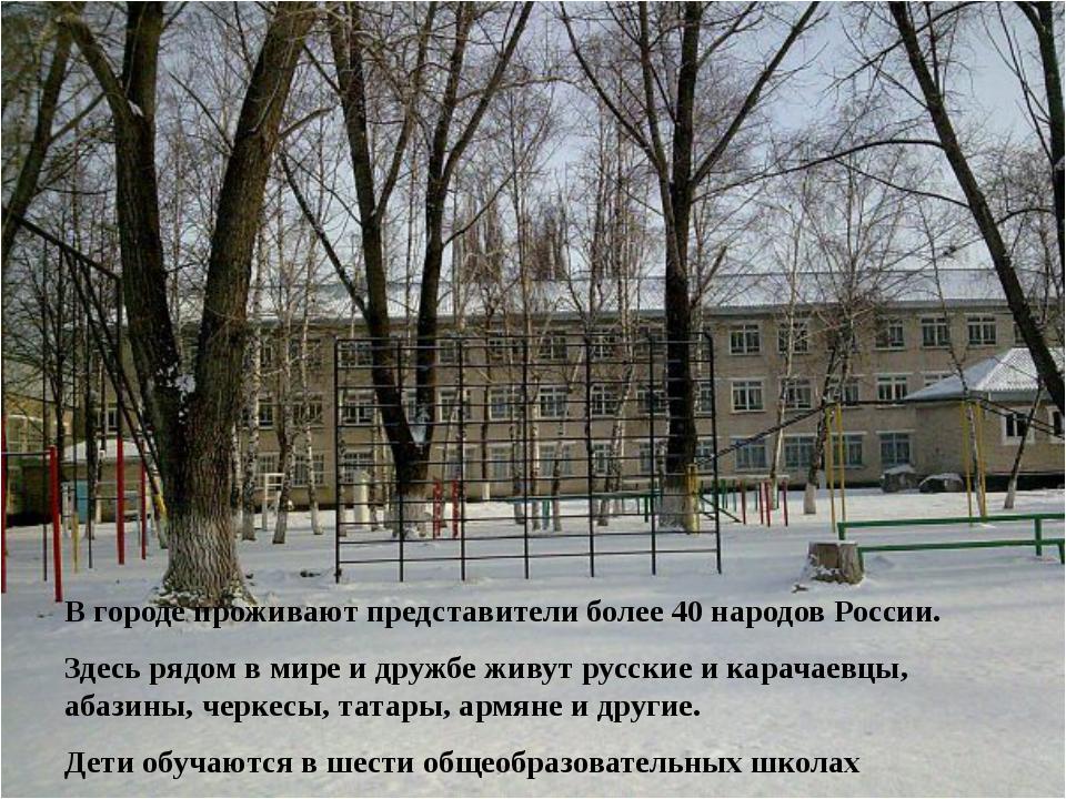 В городе проживают представители более 40 народов России. Здесь рядом в мире...