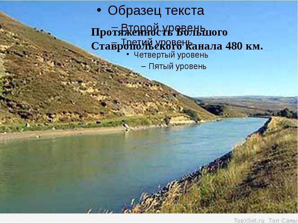 Протяженность Большого Ставропольского канала 480 км.