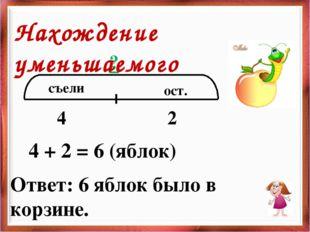 съели ост. 4 ? 2 4 + 2 = 6 (яблок) Ответ: 6 яблок было в корзине. Нахождение