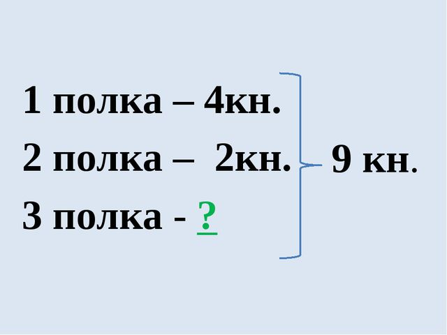 1 полка – 4кн. 2 полка – 2кн. 3 полка - ? 9 кн.