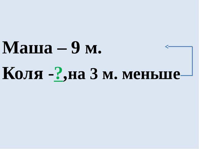 Маша – 9 м. Коля -?,на 3 м. меньше