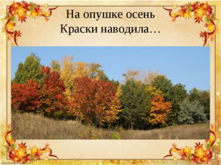 На опушке осень Краски наводила…