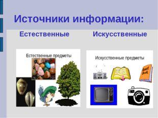 Источники информации: Естественные Искусственные
