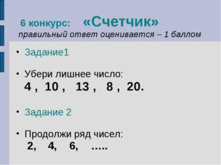 6 конкурс: «Счетчик» правильный ответ оценивается – 1 баллом Задание1 Убери