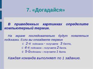 7. «Догадайся» В приведенных картинках определите компьютерный термин. На экр