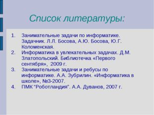 Список литературы: Занимательные задачи по информатике. Задачник. Л.Л. Босова