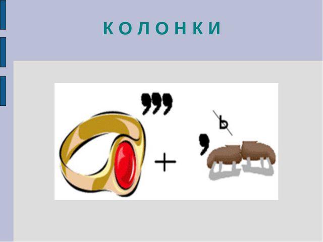 К О Л О Н К И