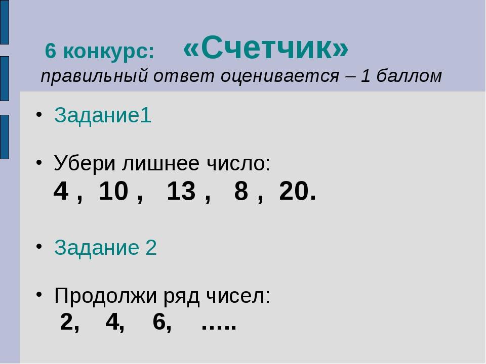 6 конкурс: «Счетчик» правильный ответ оценивается – 1 баллом Задание1 Убери...