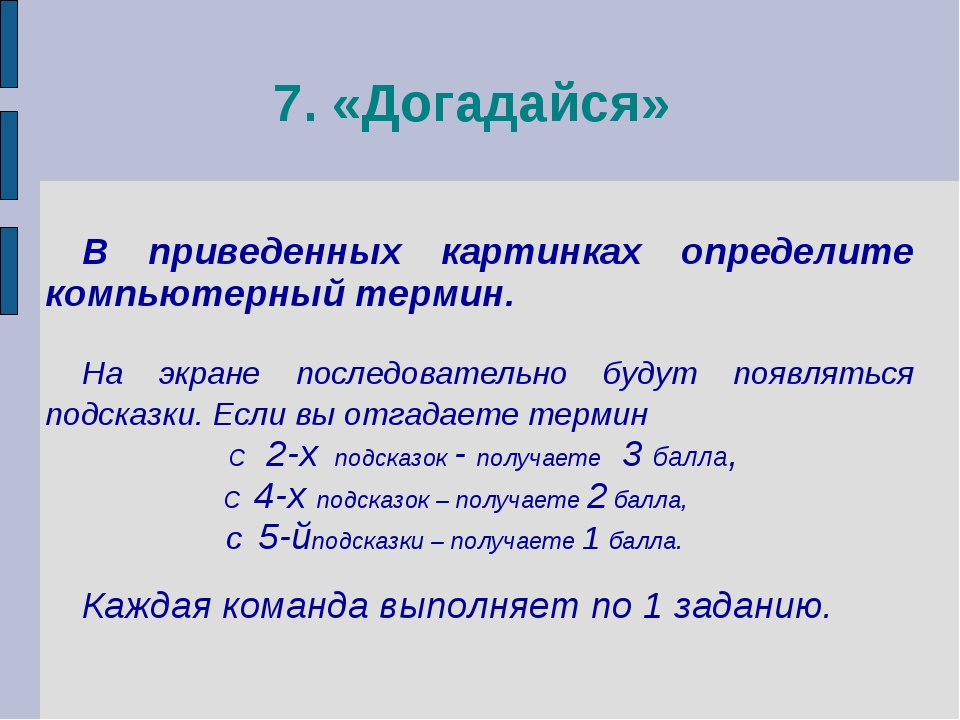 7. «Догадайся» В приведенных картинках определите компьютерный термин. На экр...