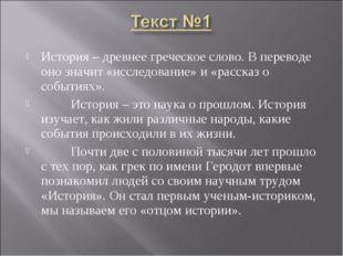 История – древнее греческое слово. В переводе оно значит «исследование» и «ра