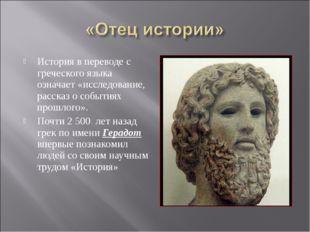 История в переводе с греческого языка означает «исследование, рассказ о событ