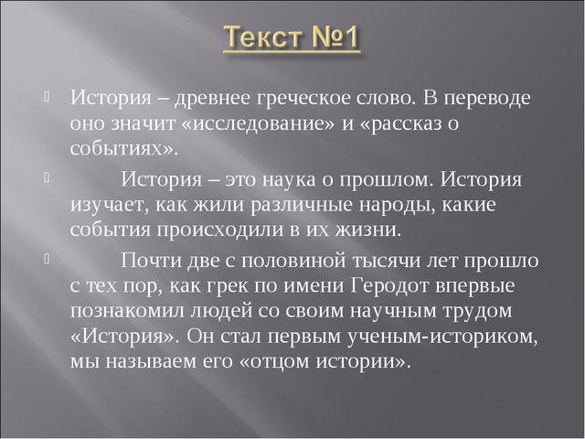 История – древнее греческое слово. В переводе оно значит «исследование» и «ра...