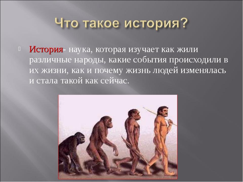 История- наука, которая изучает как жили различные народы, какие события прои...