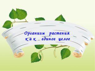 Организм растения к а к единое целое