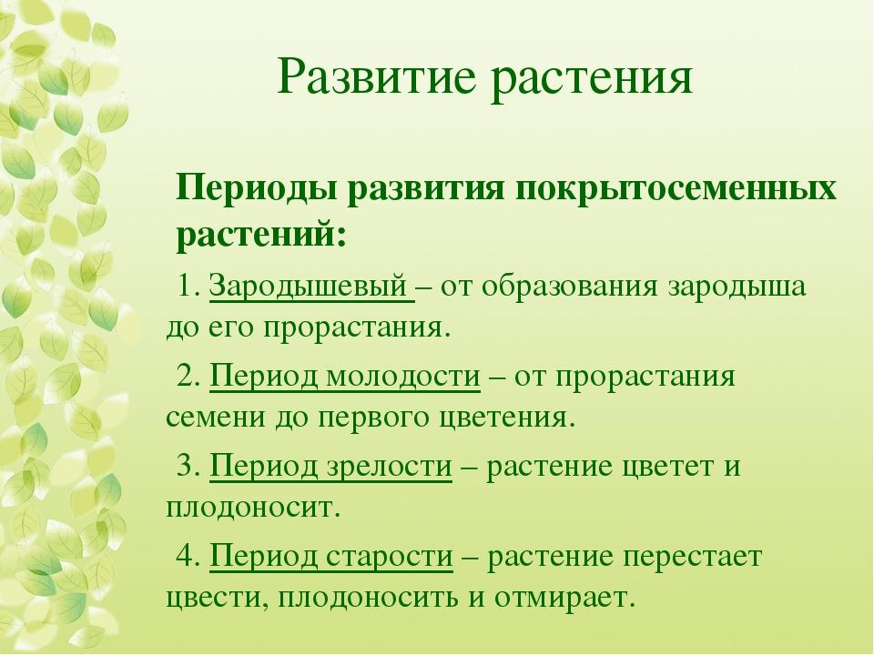 Развитие растения Периоды развития покрытосеменных растений: 1. Зародышевый –...