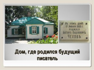 Дом, где родился будущий писатель