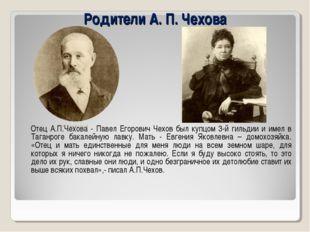 Родители А. П. Чехова Отец А.П.Чехова - Павел Егорович Чехов был купцом 3-й г