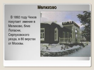 Мелихово В 1892 году Чехов покупает имение в Мелихово, близ Лопасни, Серпухов