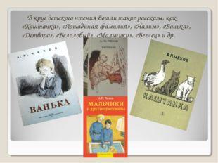 В круг детского чтения вошли такие рассказы, как «Каштанка», «Лошадиная фами