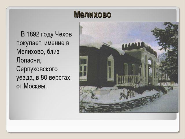 Мелихово В 1892 году Чехов покупает имение в Мелихово, близ Лопасни, Серпухов...