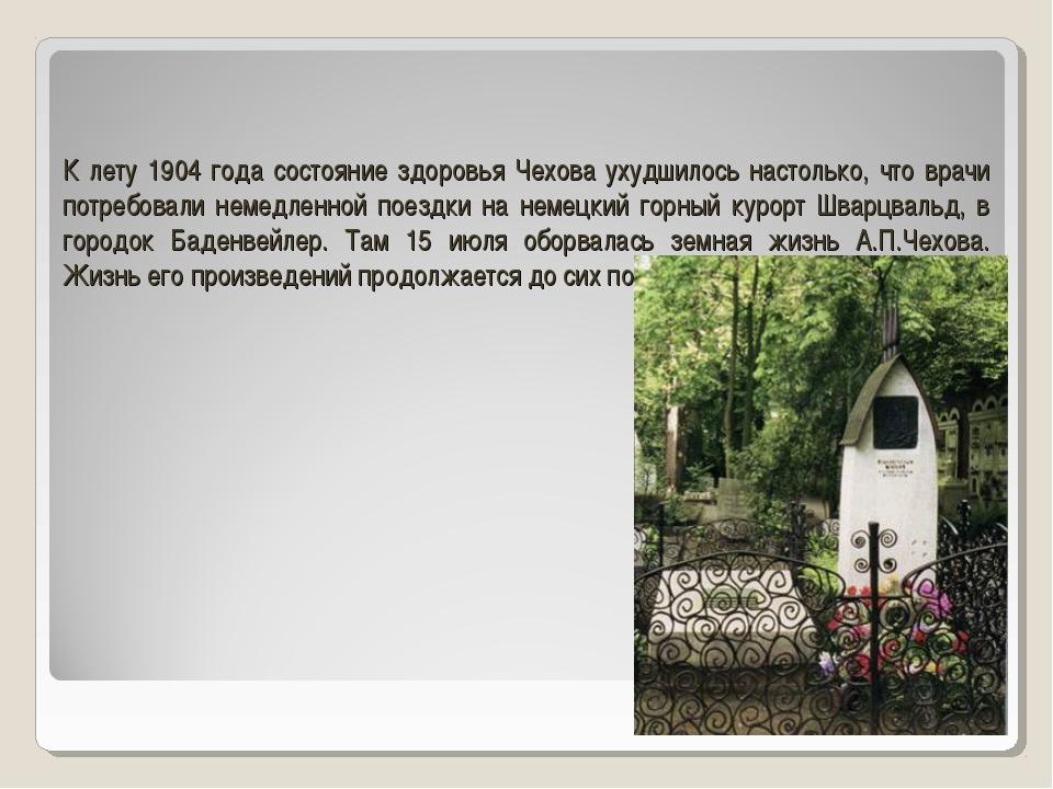 К лету 1904 года состояние здоровья Чехова ухудшилось настолько, что врачи по...